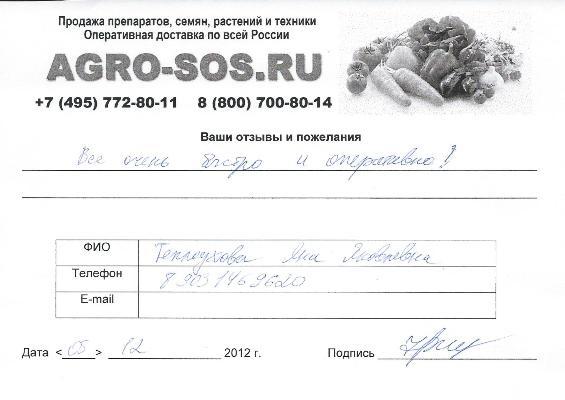 Отзывы о компании AGRO-SOS.RU
