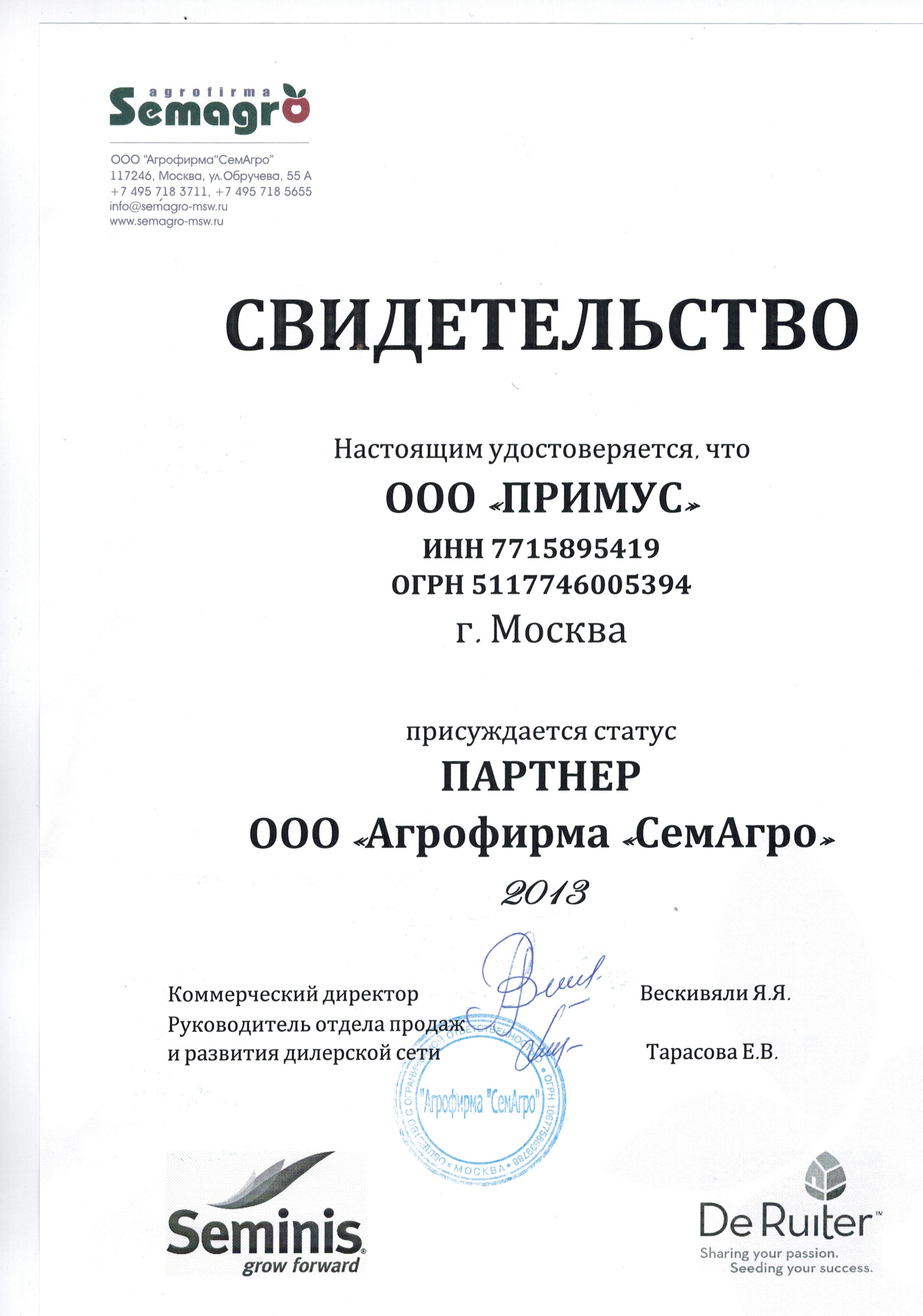 Семена Seminis купить с доставкой по РФ