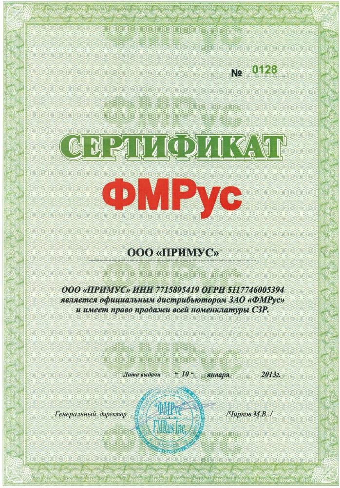Сертификат от ЗАО ФМРус в Новомосковске